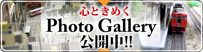 心ときめくPhoto Gallery 公開中!!