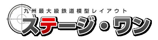 九州最大級 ステージ・ワン