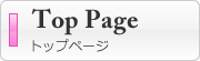Top Page トップページ