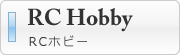 RC Hobby RCホビー