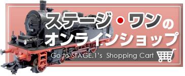 ステージ・ワンのオンラインショップ