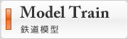 Model Train 鉄道模型
