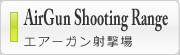 AirGun Shooting Range エアーガン射撃場