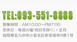 赤坂本店 TEL:093-551-8888
